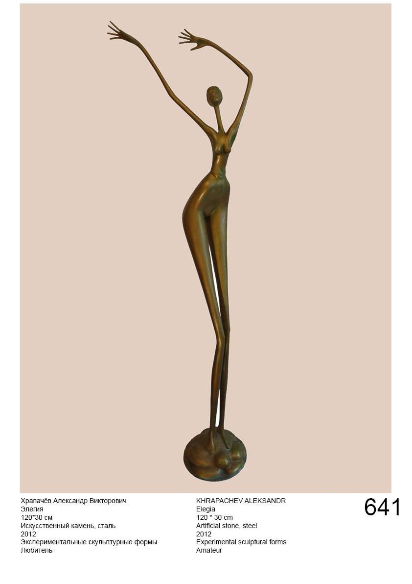 Международный конкурс скульптура